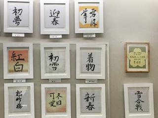 Keio Academy Shodo Club