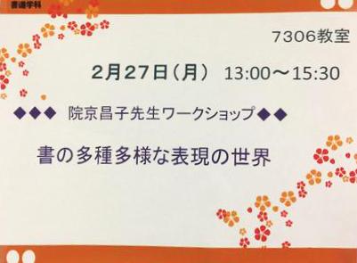 Yasuda University