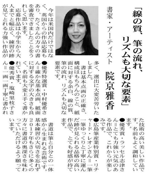 Comment by Masako Inkyo, Shodo Artist