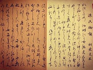 Wayou - Tale of Genji