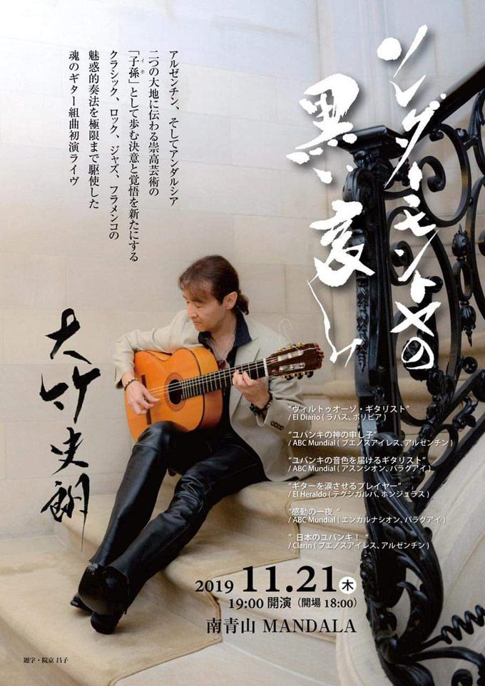 Shiro Otake