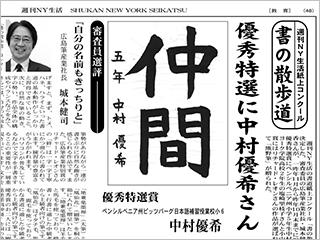 Shodo Competition by Shukan NY Seikatsu
