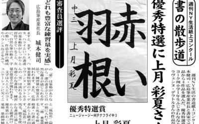2017 Shodo Competition by Shukan NY Seikatsu